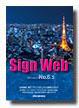 看板資材の総合カタログ『SignWeb No.6』