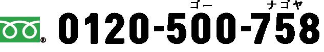 0120-500-758 ゴーナゴヤ