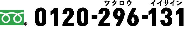0120-296-131 ツクロウイイサイン