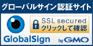 SSL GMOグローバルサインのサイトシール