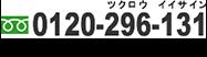 お問い合わせ先/0120-296-131 受付時間9:00~18:00(平日のみ)