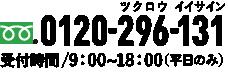 0120-296-131 ツクロウイイサイン 受付時間/9:00~18:00(平日のみ)