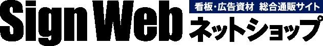 SignWeb ネットショップ