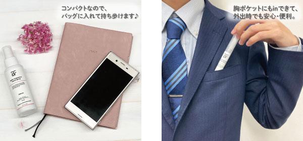 鞄・胸ポケット