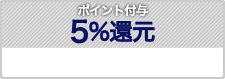 ポイント付与5%還元