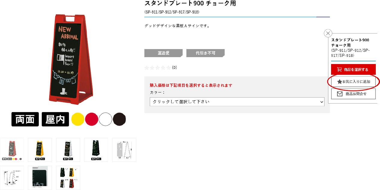 商品ページ画面