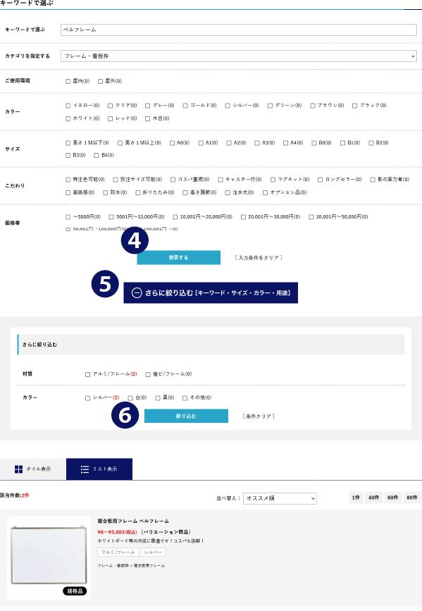 手順4~6画面イメージ