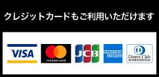 クレジットカードもご利用いただけます VISA,Master,JCB,Amex,Diners