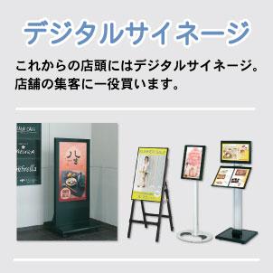 デジタルサイネージ。これからの店舗にはデジタルサイネージ。店舗の集客に一役買います。