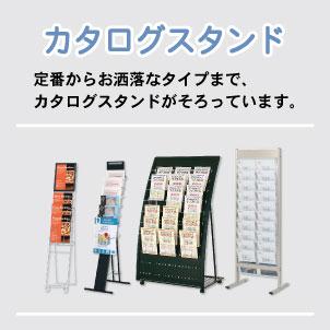 カタログスタンド。定番からお洒落なタイプまで、カタログスタンドがそろっています。
