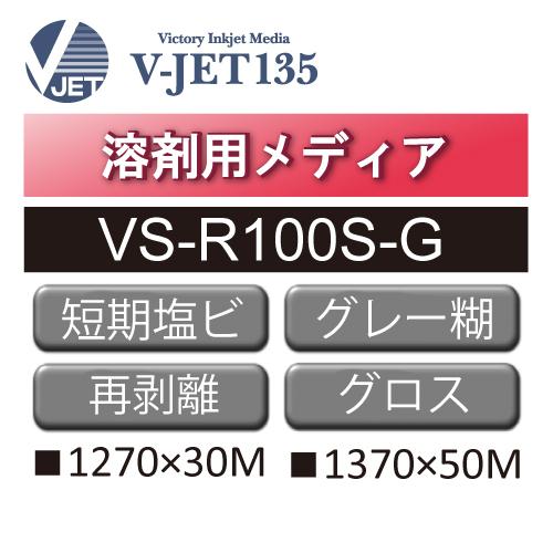 溶剤用 V-JET135 短期 塩ビ グロス 強粘 再剥離 グレー糊 VS-R100S-G(VS-R100S-G (旧VS-R100VG))
