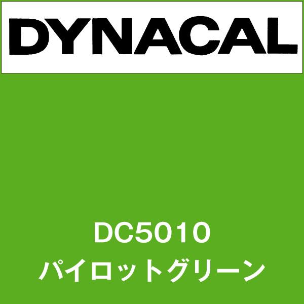 ダイナカル DC5010 パイロットグリーン(DC5010)