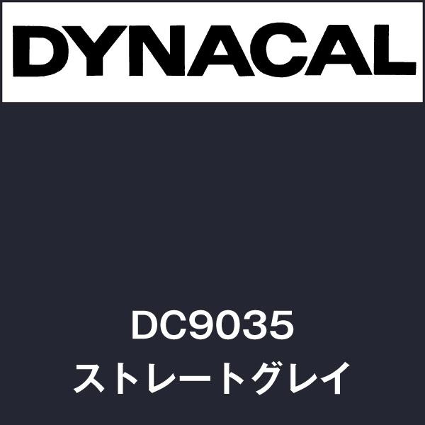 ダイナカル DC9035 ストレートグレイ(DC9035)