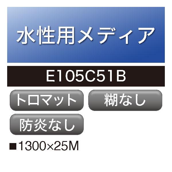 水性用 クロス トロマット 糊なし E105C51B(E105C51B)