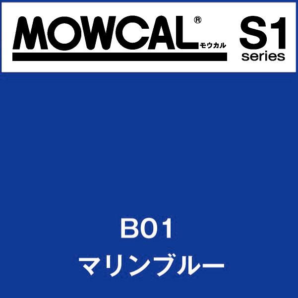 モウカルS1 B01 マリンブルー(B01)