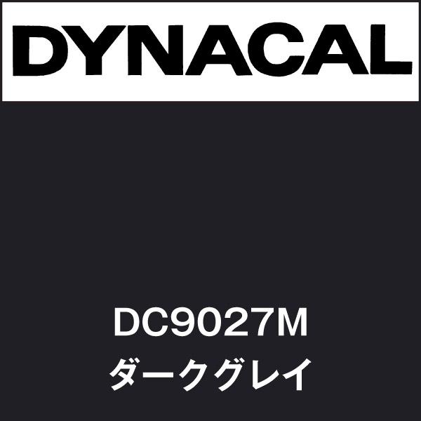 ダイナカル DC9027M ダークグレイ(DC9027M)