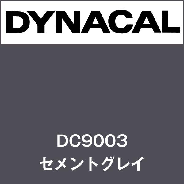 ダイナカル DC9003 セメントグレイ(DC9003)