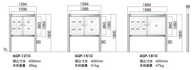 アルミ屋外掲示板 AGP 自立タイプ(AGP-1210/AGP-1510/AGP-1810)_N