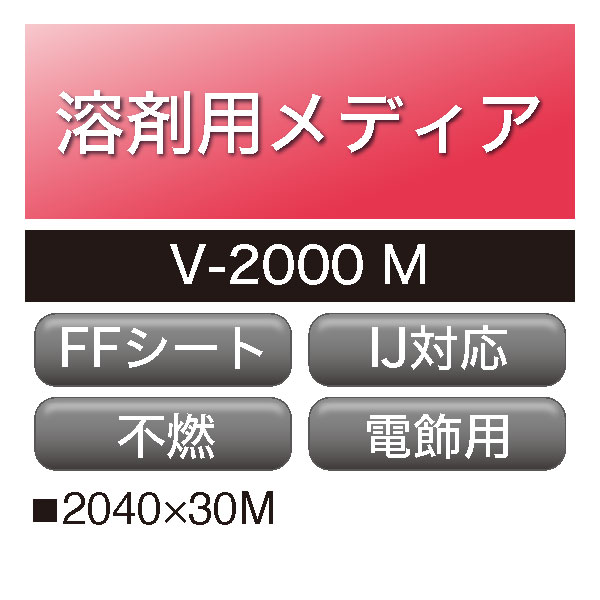 溶剤用 アドマックス 不燃FFシート 屋外用 糊なし V-2000 M(V-2000 M)
