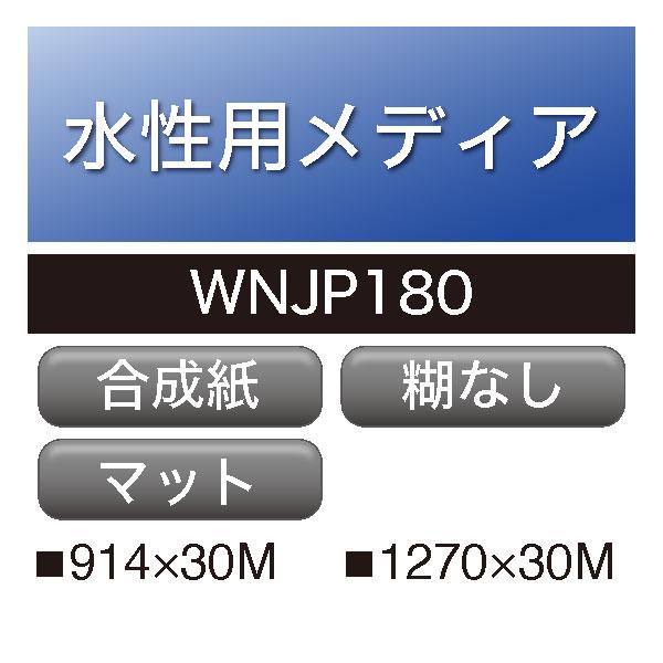 水性用 ユポ クロス貼合 糊なし WNJP180(WNJP180)