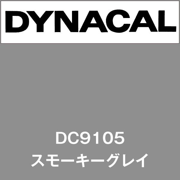 ダイナカル DC9105 スモーキーグレイ(DC9105)