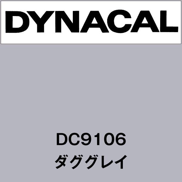 ダイナカル DC9106 ダググレイ(DC9106)
