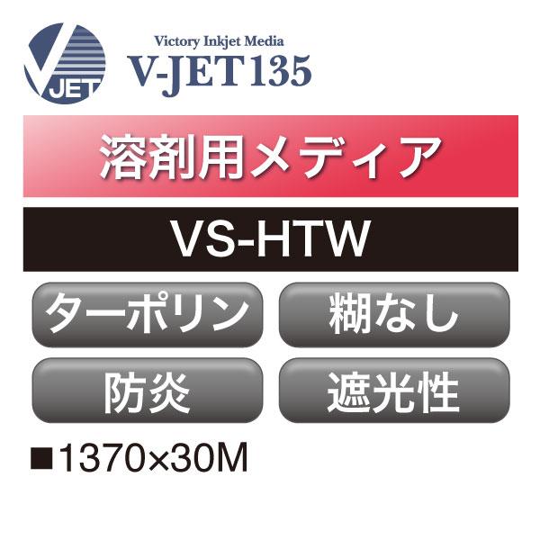 溶剤用 V-JET135 遮光ターポリン 防炎 VS-HTW(VS-HTW)