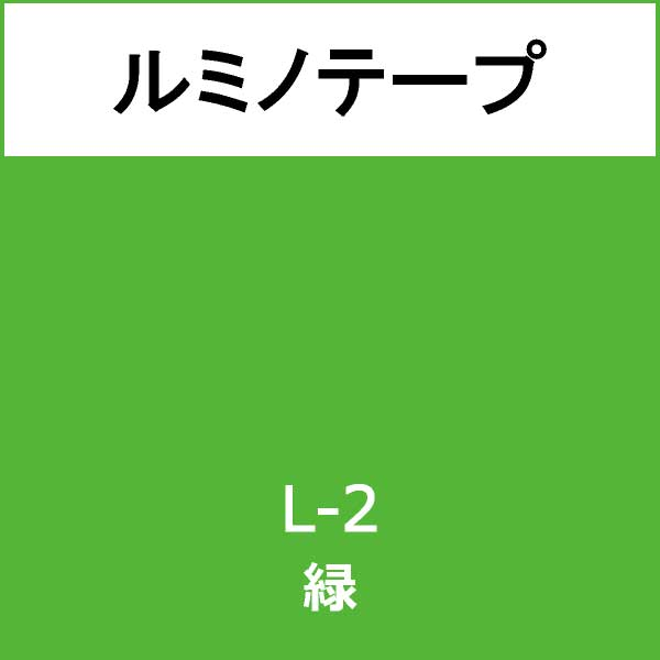 ルミノテープ L-2 緑(L-2)