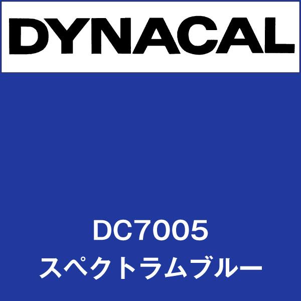 ダイナカル DC7005 スペクトラムブルー(DC7005)