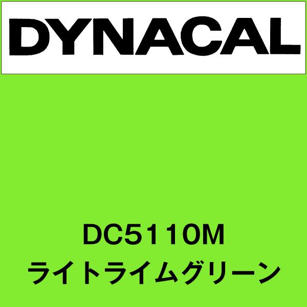 ダイナカル DC5110M ライトライムグリーン(DC5110M)