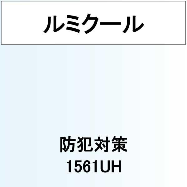 ルミクール 防犯対策 1561UH(1561UH)