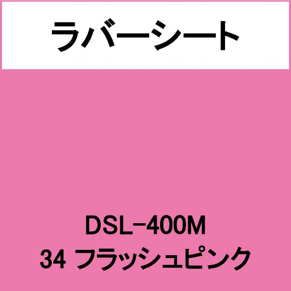 ラバーシート 撥水生地用 DSL-400M フラッシュピンク 艶なし(DSL-400M)