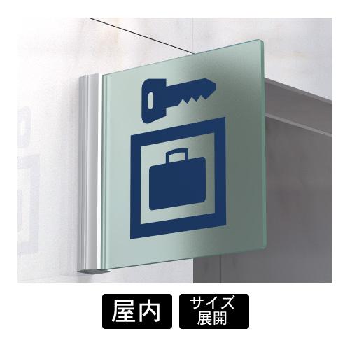 サインプレート イデア 突出 IGYタイプ(IGY-82/IGY-200/IGY-250)
