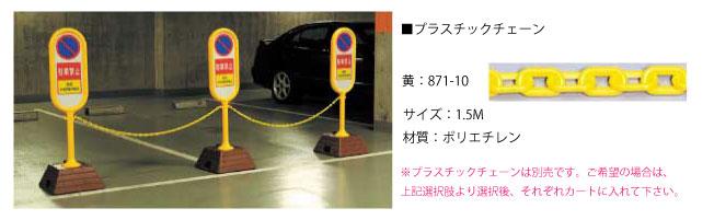 サインポスト 「駐車場」(イエロー:(片面)867-861YE (両面)867-862YE グリーン:(片面)867-861GR (両面)867-862GR)_K