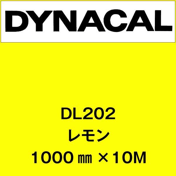 ダイナカルルミノ DL202 レモン(DL202)