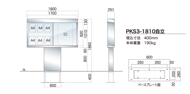 ステンレス屋外掲示板 PKS-3 自立タイプ(PKS3-1810自立)_N