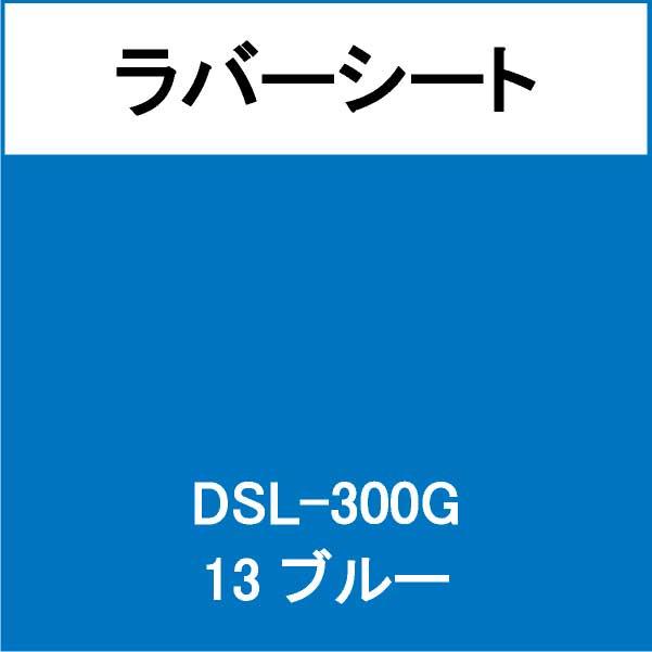 ラバーシート DSL-300G ブルー 艶あり(DSL-300G)