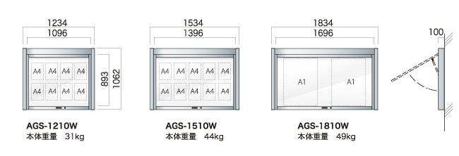 アルミ屋外掲示板 AGS 壁付タイプ(AGS-1210W/AGS-1510W/AGS-1810W)_N