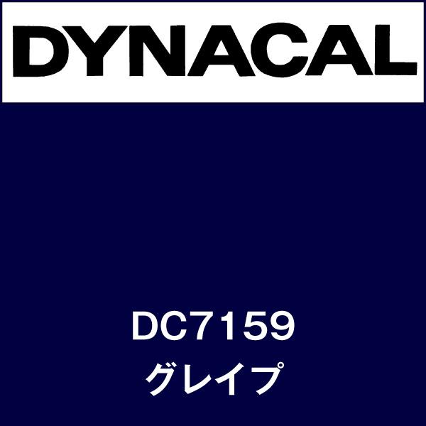 ダイナカル DC7159 グレイプ(DC7159)