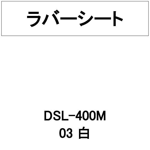 ラバーシート 撥水生地用 DSL-400M 白 艶なし(DSL-400M)