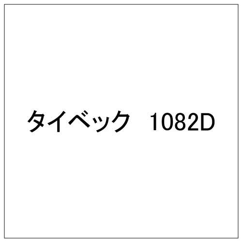タイベック 1082D(1082D)