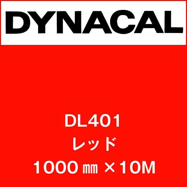 ダイナカルルミノ DL401 レッド(DL401)