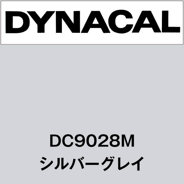 ダイナカル DC9028M シルバーグレイ(DC9028M)