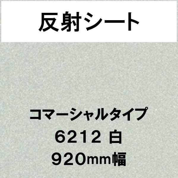 反射シート コマーシャルタイプ 6212 白(6212)