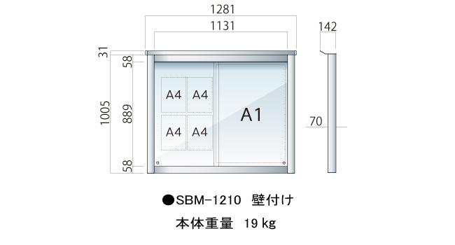 アルミ屋外掲示板 スカイボックス SBM-1210 壁付タイプ(SBM-1210壁付)_N