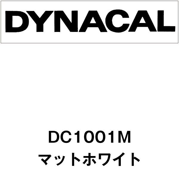 ダイナカル DC1001M マットホワイト(DC1001M)