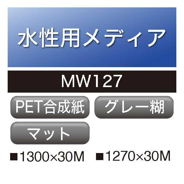 水性用 PET合成紙 グレー糊 MW127(MW127)