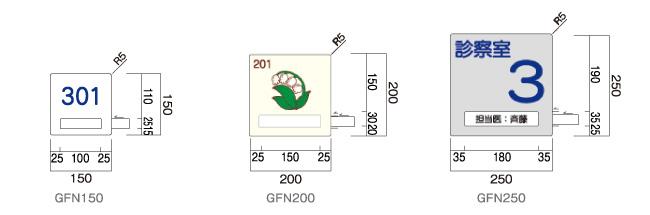 サインプレート F-PIC 平付 ネーム差し替え式 GFNタイプ(GFN150/GFN200/GFN250)_N