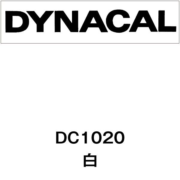 ダイナカルSV DC1020 白(グレー糊)(DC1020)
