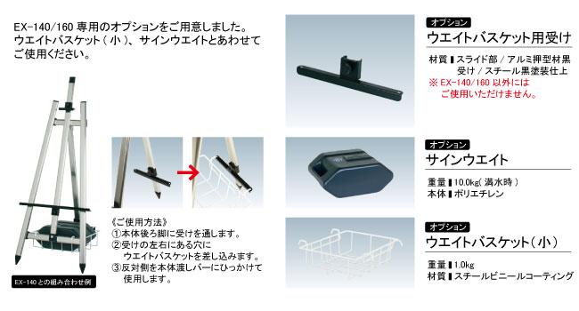 カラーイーゼル ウエイトバスケット用受け(EX-140/EX-160)_J